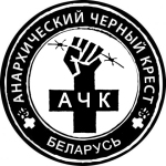 Anarchist Black Cross Belarus